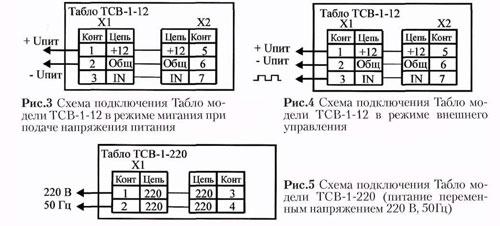 Схема подключения табло ТСВ-1
